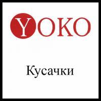 Кусачки YOKO