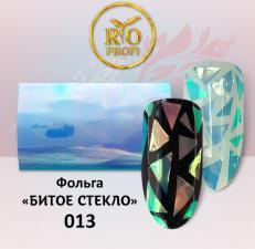 Фольга битое стекло 013 RIO PROFI