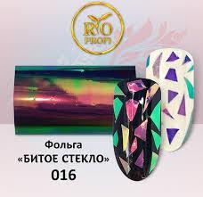Фольга битое стекло 016 RIO PROFI
