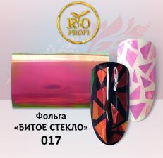 Фольга битое стекло 017 RIO PROFI