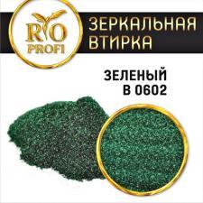 Зеркальная втирка B0602 (зеленый) 3гр