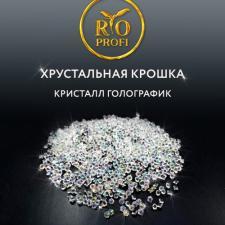Хрустальная крошка кристалл прозрачный голографик