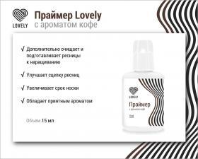 Праймер Lovely с ароматом кофе 15мл