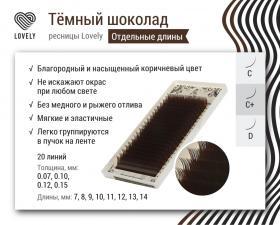 """Ресницы Lovely Темный шоколод""""-20 линий (D 0.07 09мм)"""""""
