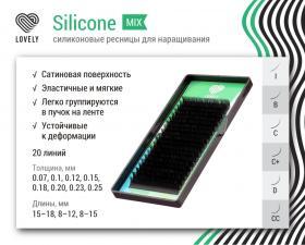 """Ресницы черные Lovely Silicone""""-20 линий MIX (D 0.07 8-15мм)"""""""