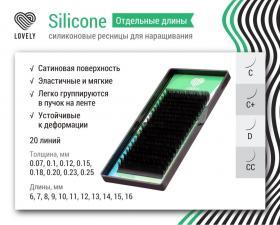 """Ресницы черные Lovely Silicone""""-20 линий (С+ 0.07 08мм)"""""""
