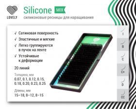 """Ресницы черные Lovely Silicone""""-20 линий MIX (С 0.07 5-8мм)"""""""