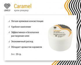 "Крем-ремувер Lovely  Caramel"" 15г"""