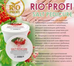 Соль для педикюрных ванночек с рябиной 500гр