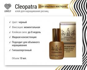 "Клей черный Lovely Cleopatra"" 10мл"""