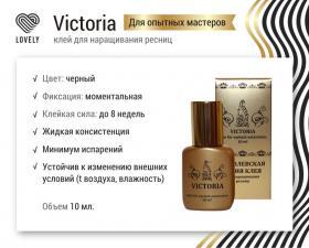 "Клей черный Lovely Victoria"" 10мл"""