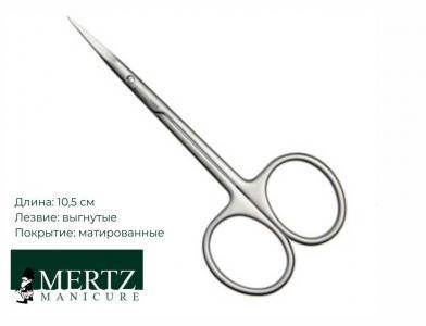 Ножницы для кутикулы MRZ 1355