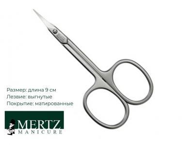 Ножницы для кутикулы MRZ 638